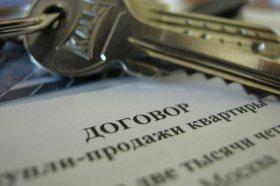 Нестандартные способы продажи жилья стали пользоваться большой популярность ...